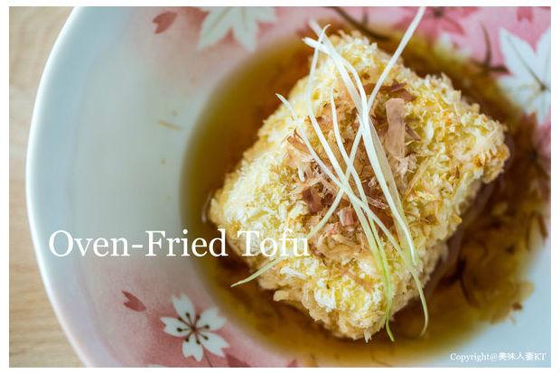 吃不胖深夜食堂:用「烤」的低卡黃金炸豆腐