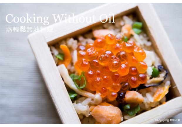 沒有油也好吃!蒸輕鬆電鍋無油料理:親子鮭魚炊飯
