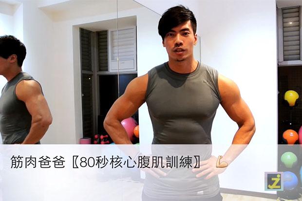 做「仰臥起坐」不能幫你瘦肚子!80秒練完美腹肌!