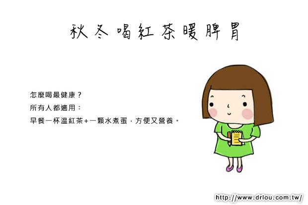 節氣養生:秋冬喝紅茶暖脾胃