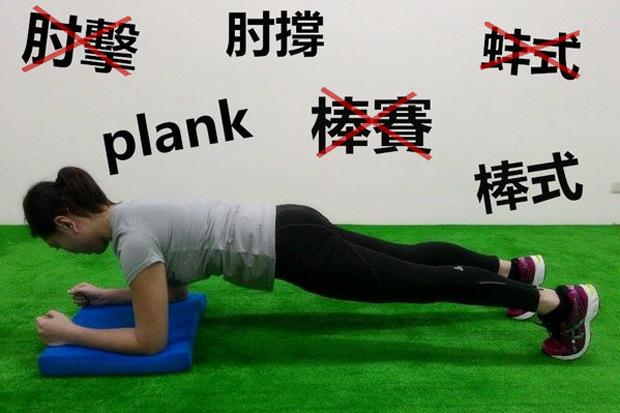 你做對了嗎?棒式、肘撐、Plank常見錯誤