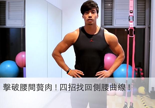 腰間贅肉消不掉?專家沒告訴你的「腰瘦」方法
