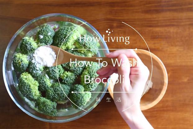 三個動作,清洗花椰菜快又乾淨!