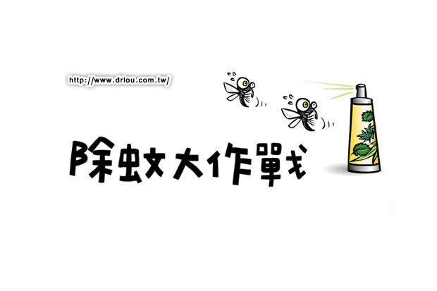 除蚊大作戰