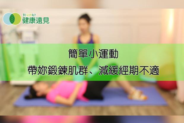簡單小運動,帶你鍛鍊肌群、減緩經期不適