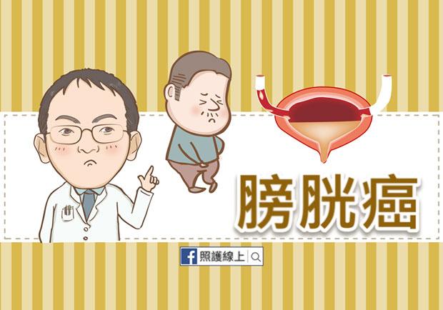 排出血尿千萬別輕忽:容易復發的「膀胱癌」