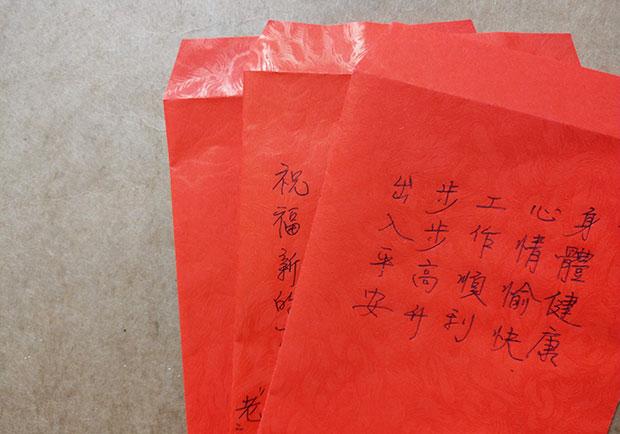 紅包加張小紙條,心意更深重