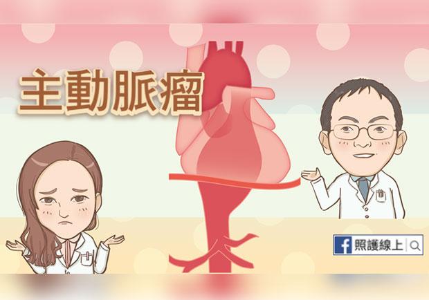 主動脈瘤不容忽視!高血脂、過重、抽菸皆是危險族群