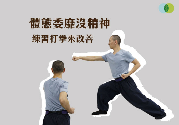 體態萎靡沒精神?練習「打拳」來改善