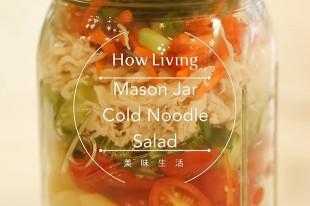 免開火低卡夏日午餐:玻璃罐涼麵沙拉