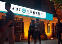 農業銀行上市 會是投資中國好標的?