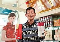 鄧國權 用50年如一日的決心種茶