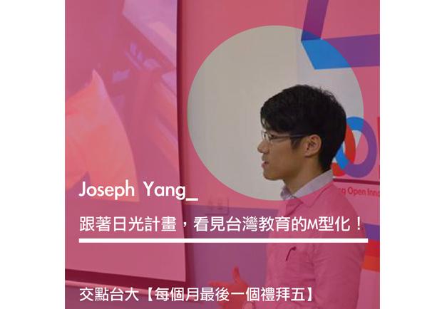 跟著日光計畫,看見台灣教育的M型化?