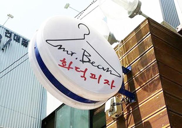 直擊韓國復古風味特色披薩店!──Mr.Bean Pizza