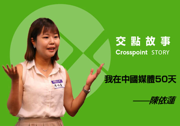 陳依蓮:我在中國媒體50天!