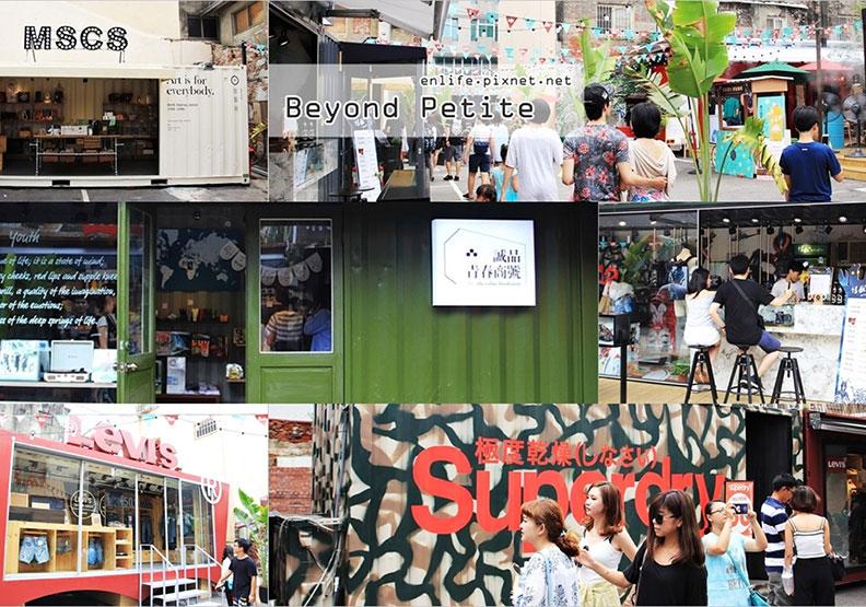鑽進正興街裡的小巷子 發現一個個色彩繽紛的彩色貨櫃屋!
