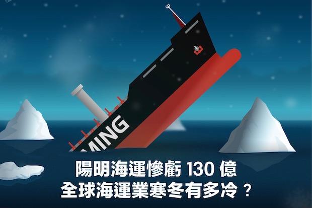 陽明海運慘虧130億 全球海運業寒冬有多冷?