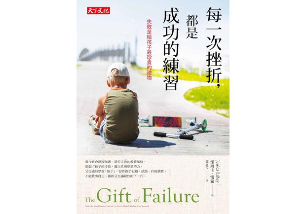 捨得讓孩子失敗,是給他們最好的禮物