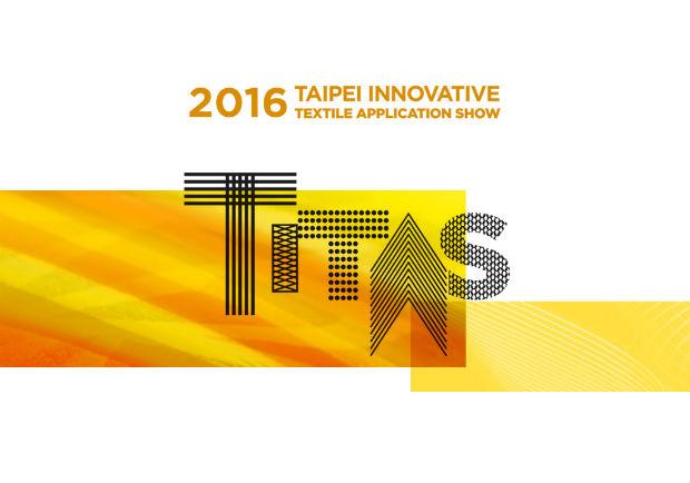 2016台北紡織展 紡織結合高科技登場