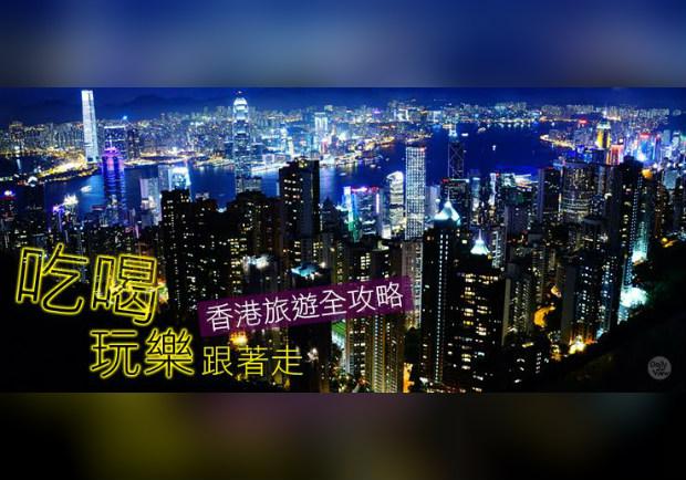 香港就要這樣玩!網友狂推熱門十大必去景點