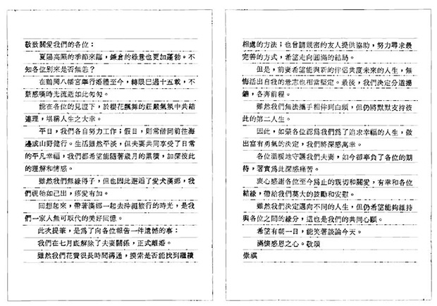 代筆離婚報告書 山茶花文具店的故事