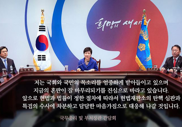 南韓首位遭彈劾罷免總統!一窺朴槿惠大事記