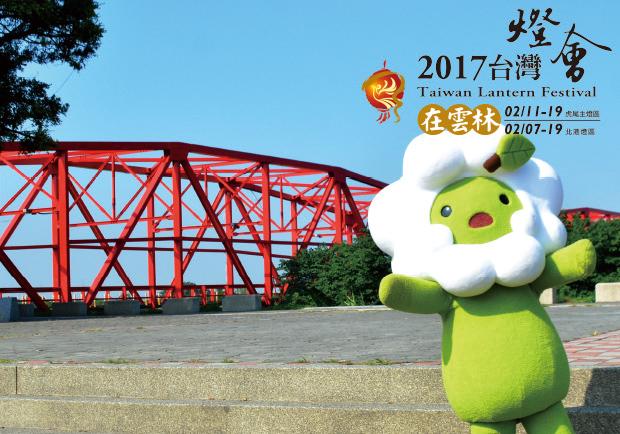 2017台灣燈會在雲林 點亮雲林閃耀虎尾