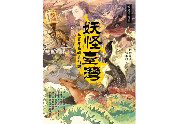 七年級小說家 寫出台灣最完整妖怪百科全書
