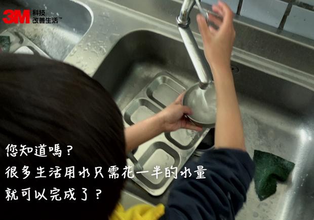 台灣名列世界缺水國家第19 3M迎抗旱半桶水省水大募集