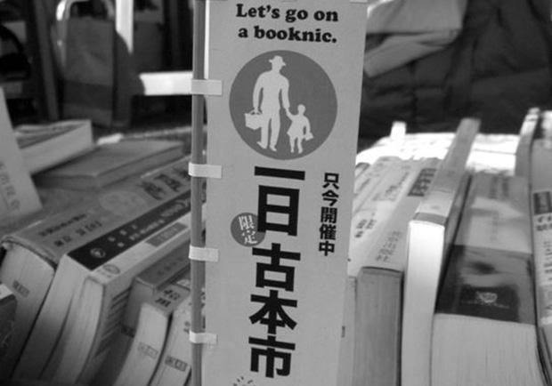 一日古本市充當二手書攤老闆