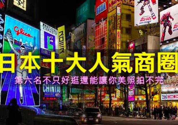 日本血拼必去十大人氣商圈,小心買到失心瘋!