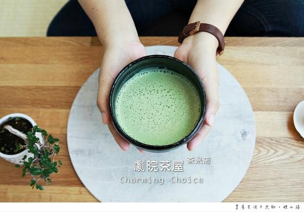 劇院茶屋:倚窗佐綠茵艷陽,慵懶的喝杯好茶