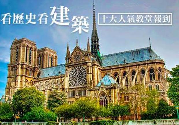 朝聖全球十大人氣教堂,在台灣就有兩座!