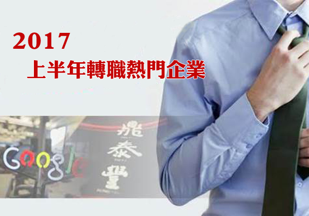 轉職求職季到來,2017上半年熱門企業TOP20揭曉!