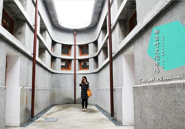 台北火紅instagram打卡點 令人著迷的U型建築