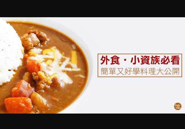 作菜一點都不難!十大簡易好學美味料理