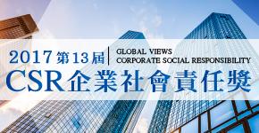 2017第13屆遠見CSR企業社會責任獎