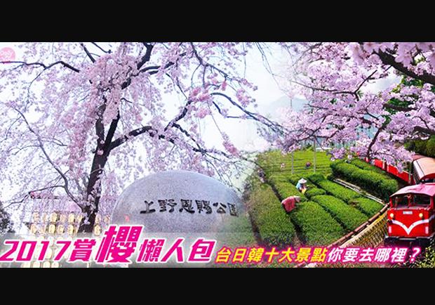 賞櫻時節將到!十大台日韓最夯賞櫻景點