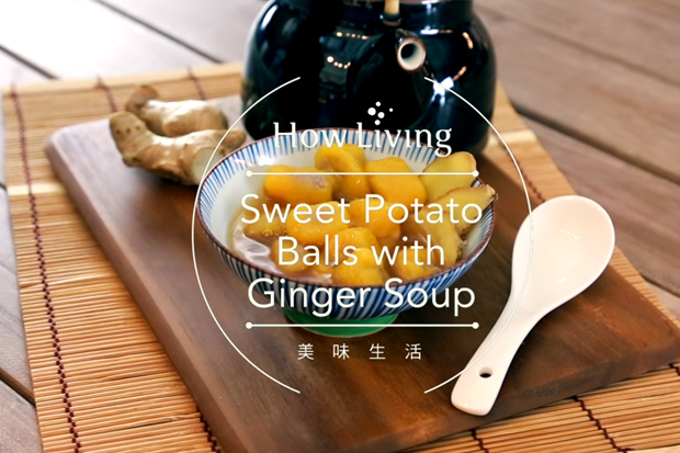 好喝甜薑湯秘訣在這!薑汁雙色地瓜芋圓