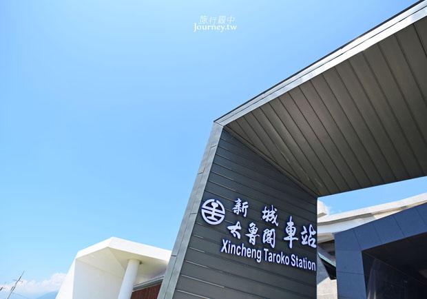 重新展開太魯閣的滂沱氣勢:新城車站