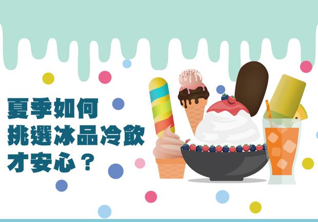 夏季如何挑選冰品冷飲 才安心?