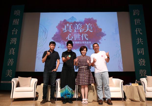 挖掘生命的正面能量!真善美傳播獎激勵台灣新希望