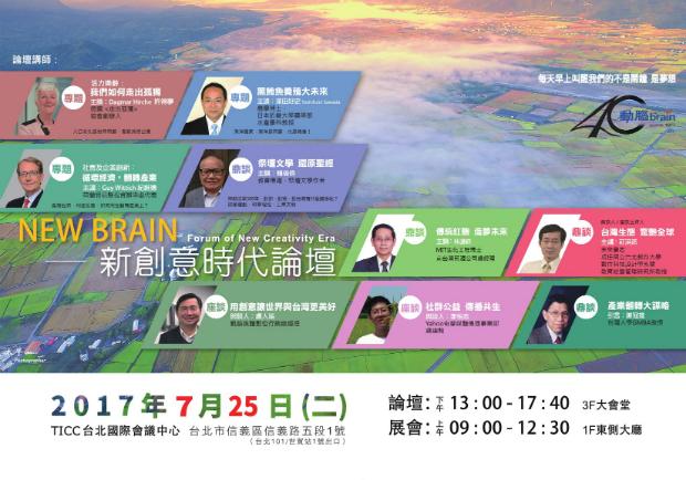 「新創意時代論壇」 創意影響力翻轉台灣產業
