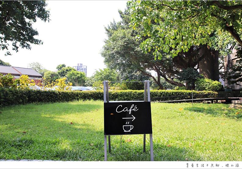 台北華山超美白色咖啡館 一杯咖啡的時光就是一個美好的相遇~