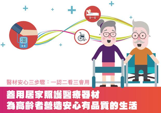 善用居家照護醫療器材 為高齡者營造安心有品質的生活