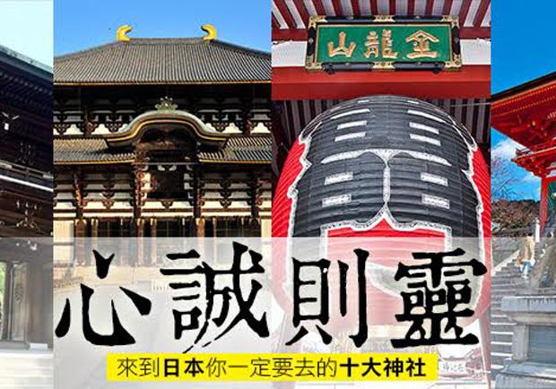 遊日必訪 網友精選日本十大參拜神社!