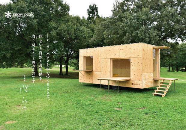 現代遊牧生活提案!隈研吾x Snow Peak聯手打造可移動式住宅