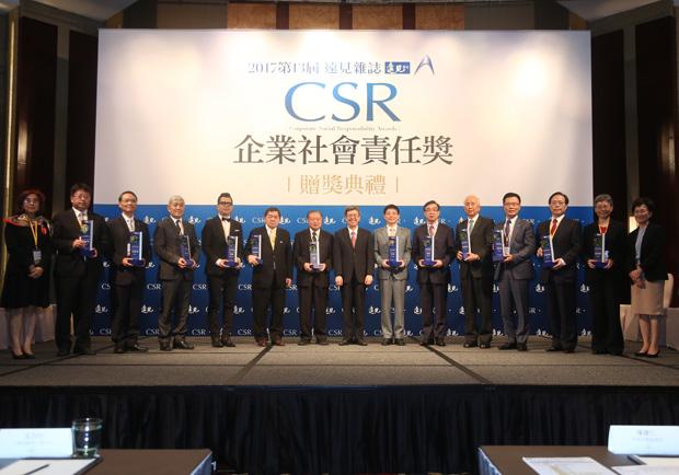 2017第13届《远见》CSR奖颁奖典礼