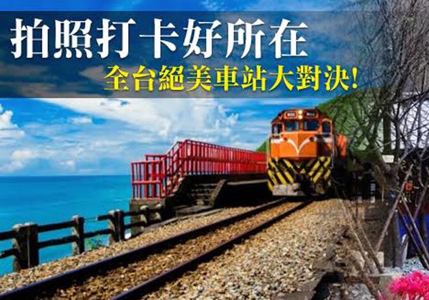 看看這些你不曾見過的絕美景點!台灣十大絕美車站