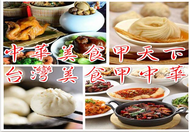 聚餐吃好料選哪家?中式餐廳排行報你知!